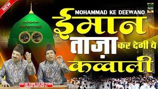 Ramzan Qawwali 2019 - ईमान ताजा कर देगी ये क़व्वाली - Mohammad Ka Roza - Superhit Qawwali 2019