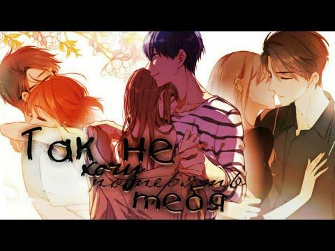 Аниме клип про любовь-Так не хочу потерять тебя