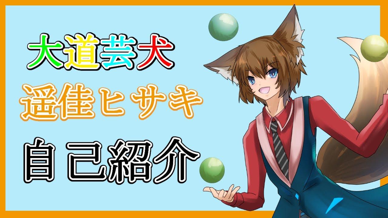 【自己紹介】大道芸犬の遥佳ヒサキって言います!【バーチャルYouTuber】