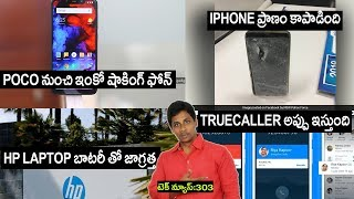 Technews in telugu 303:poco f1 lite,facebook down,true caller loan,google foldable phone,hp Laptop