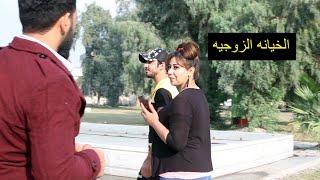 #فلم قصير (الخيانه الزوجيه)  من #الواقع  انصح الكل بالمشاهده  #كاظم_الشويلي