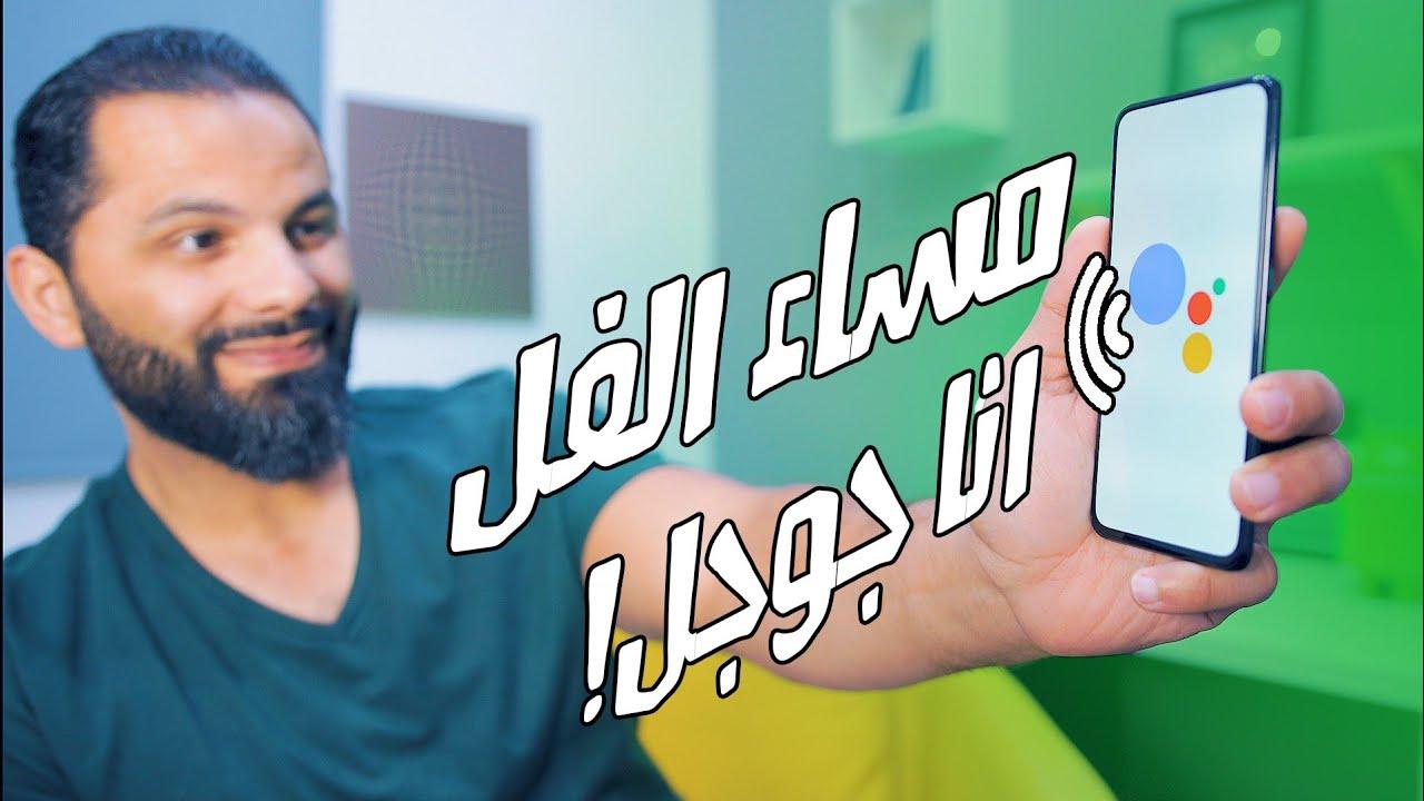 أخيراً جوجل بيتكلم عربي يا جدعان !