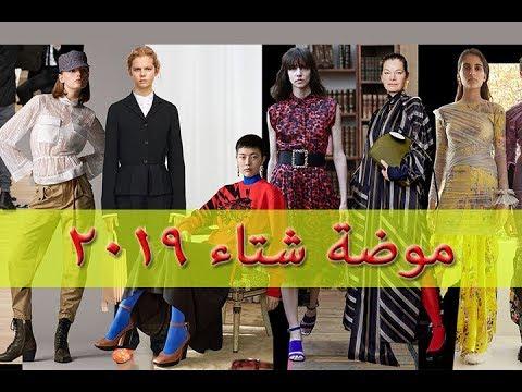 الموضة الجديدة ل شتاء 2019 تصميم ازياء