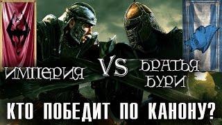 Империя vs Братья Бури - КТО ПОБЕДИТ ПО КАНОНУ? [AshKing]