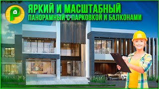 Проект дома в стиле хай тек. Дом с панорамными окнами, парковкой и балконами. Ремстройсервис V-1410