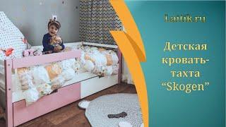 """Кровать - тахта детская. Мебель. Интернет-магазин """"Лайтик"""""""