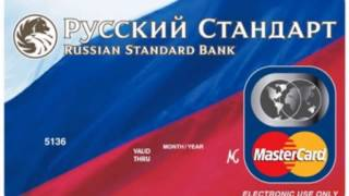 Банк Русский Стандарт 4 Разговор с заемщиком