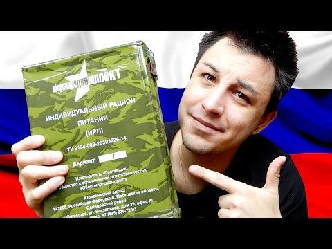DEGUSTATION : RATION DE COMBAT RUSSE !