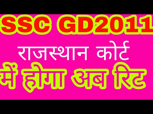 SSC GD 2011 today news || Government Job Point