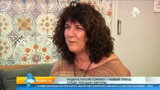 видео Беременность в 40 лет форум