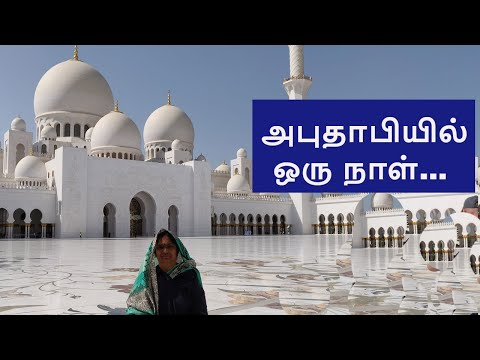 One day tour to Abu dhabi grand Mosque  and Abu dhabi dates market | Abu dhabi tour in Tamil