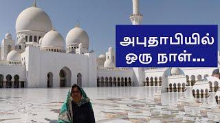 One day tour to Abu dhabi grand Mosque  and Abu dhabi dates market | Abu dhabi tour in Tamil