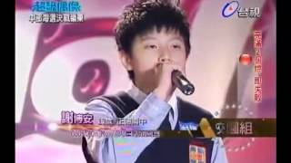 Repeat youtube video 超級偶像 正德國中七年級 謝博安 初試啼聲 count on me /Bruno Mars 20120310 Eason Xie