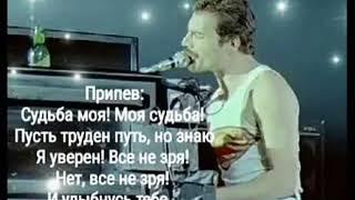 Судьба моя! Памяти Фредди Меркьюри.