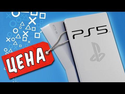 Цена PlayStation 5 вас удивит!