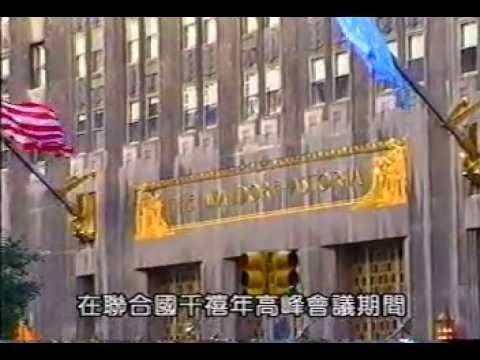 法輪功真相The truth about Falundafa(falun gong)-2/2
