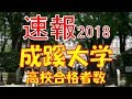 【速報】成蹊大学 2018年(平成30年) 合格者数高校別ランキング