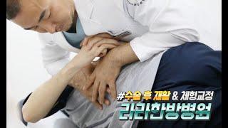 [창원N] 창원한방병원, 수술후 재활에 딱! 상남동 라…