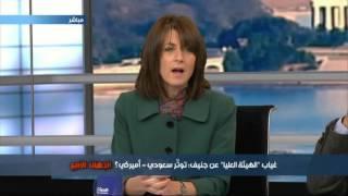 """غياب """"الهيئة العليا"""" عن جنيف: توتّر سعودي – أميركي؟"""