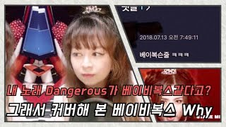[이달의인물 2020년 08월 베이비복스#1] (cover)Sien-Why