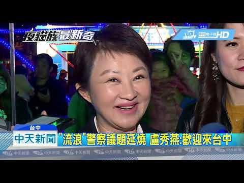 20190217中天新聞 台中燈會熱鬧展開 主燈「飛天豬」亮眼討喜