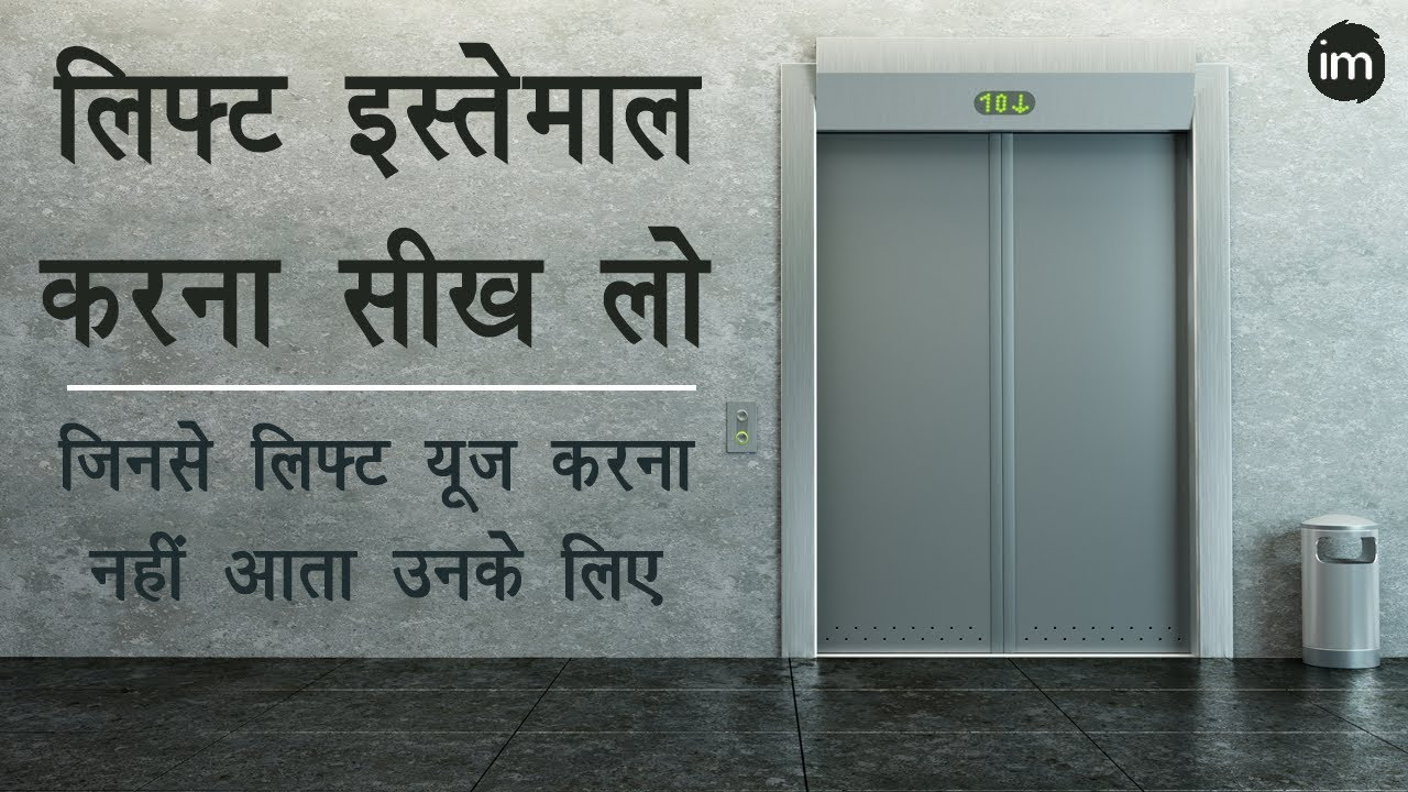 How to Use Lift Buttons in Hindi - लिफ्ट इस्तेमाल करना सीख लो | Lift Operating by Ishan - Watch Live