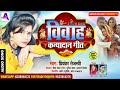 कन्यादान गीत - Priyanka Tejaswi  खेली कुदी आवत रही !! Vivah Vidai Geet 2019  Kheli Kudi Avt Rhi