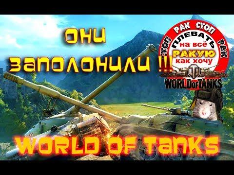 ПРИКОЛЫ СТРАННЫЕ ТАНКИСТЫ World of Tanks thumbnail