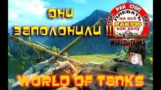 ПРИКОЛЫ СТРАННЫЕ ТАНКИСТЫ World of Tanks