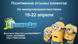 [ТопливоДар] // Международная Выставка// [Отзыв клиента](, 2016-05-09T13:15:16.000Z)