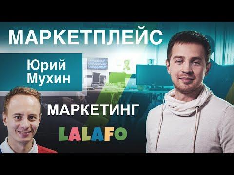Доска объявлений как бизнес. Маркетинг для классифайдов и маркетплейсов // CEO LaLaFo. Ex-CMO Slando