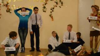 Осенний бал - Театр экспромт -Смешной конкурс-  2013