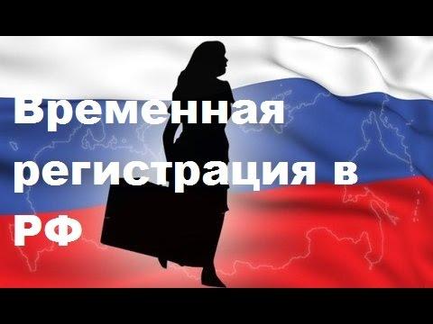Как Оформить Временную Регистрацию в РФ? Заполнение бланка