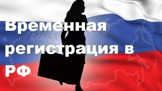 Як Оформити Тимчасову Реєстрацію в РФ? Заповнення бланка