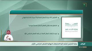 وزارة التعليم تعتمد آلية الاختبارات النهائية للفصل الدراسي الأول لطلاب وطالبات التعليم العام عن بعد Youtube