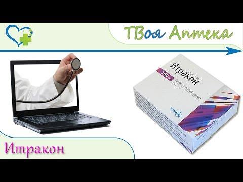 Итракон капсулы - показания, описание, отзывы (итраконазол -  Itraconazole) Кандидоз, дерматомикоз