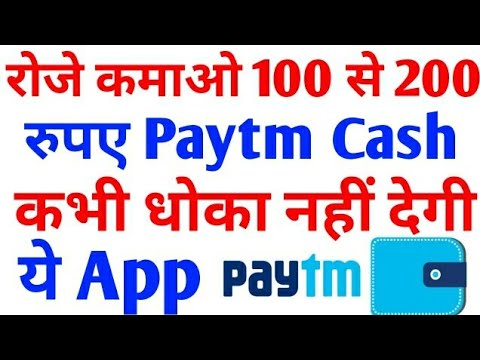 Earn Paytm Cash || Genuine App Paytm Cash || Money Making App
