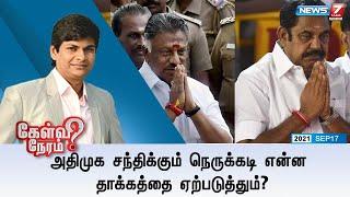 Kelvi Neram – News7 Tamil Show