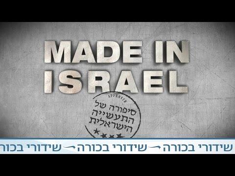 Made In Israel : נשק - תעשייה בטחונית