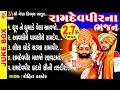 Ramapir Na Super Hit Bhajano || Rohit Thakor || Ramdevpir Song || Ramdevpir Na Neja ||