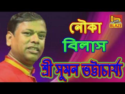 নৌকা বিলাস | শ্রী সুমন ভট্টাচার্য্য |New Bengali Kirtan | Nouka Bilas | Sri Suman Bhattacharya|Blaze