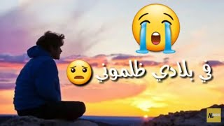 اغنية حزينة في بلادي ضلموني 😭