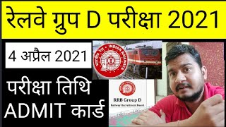 Rrb group d exam date 2021 updates।।railway group d admit card 2021।rrb group d।sanawad news।group d