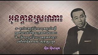អូនគ្មានស្រណោះ - ស៊ីន ស៊ីសាមុត | Oun Kmean Sronos - Sinn Sisamouth