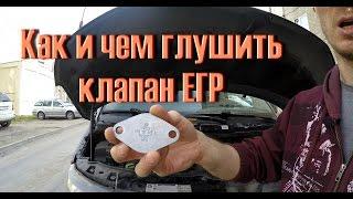 Как ПРАВИЛЬНО глушить клапан ЕГР-EGR на  авто VW-Audi-Skoda-