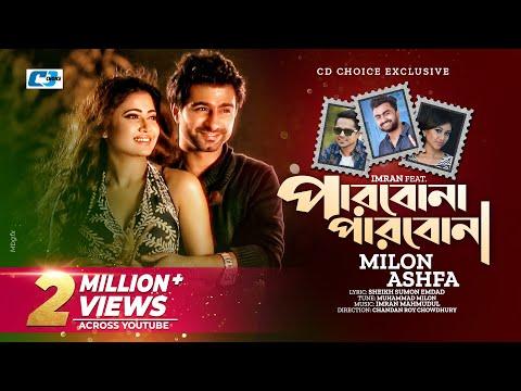 Parbona Parbona   Milon   Ashfa   Bangla Hits Music Video