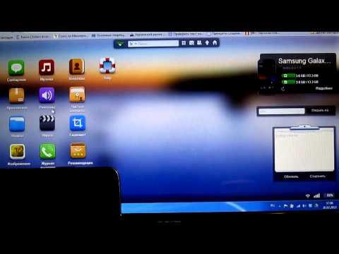 Управление смартфоном и планшетом Андроид с компьютера