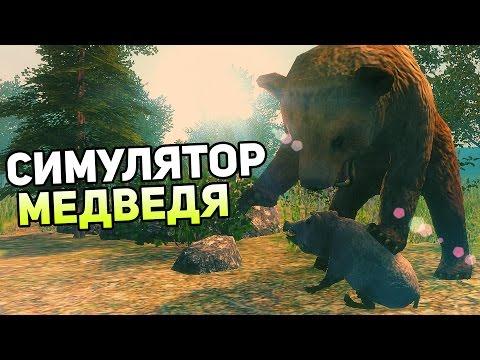 Bear Simulator Прохождение На Русском — СИМУЛЯТОР МЕДВЕДЯ