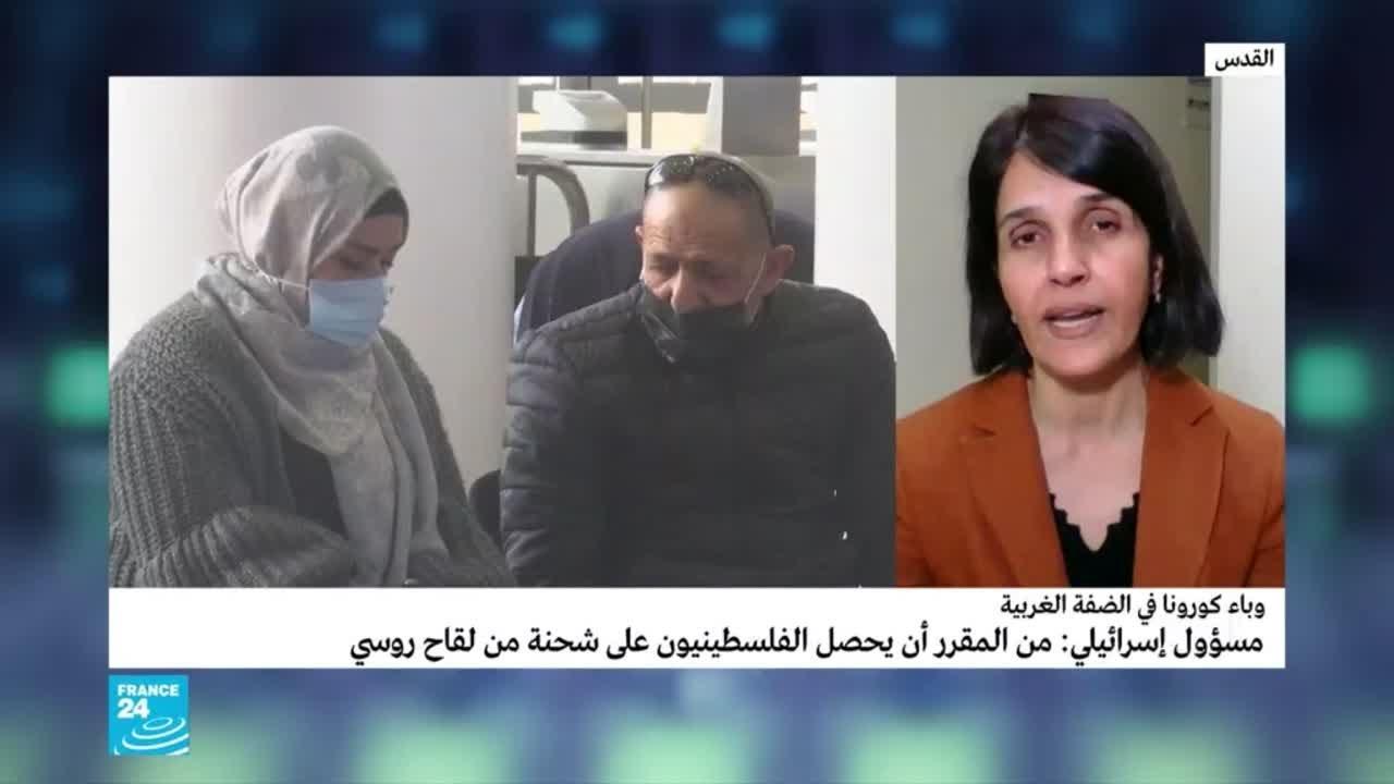تأخر وصول اللقاحات ضد فيروس كورونا إلى الأراضي الفلسطينية..ما الأسباب؟  - نشر قبل 12 ساعة