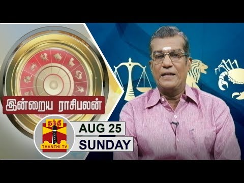 #Raasipalan | #IndrayaRaasipalan | #Astrology  (25/08/2019) Indraya Raasipalan by Astrologer Sivalpuri Singaram | Thanthi TV  Uploaded on 25/08/2019 :   Thanthi TV is a News Channel in Tamil Language, based in Chennai, catering to Tamil community spread around the world.  We are available on all DTH platforms in Indian Region. Our official web site is http://www.thanthitv.com/ and available as mobile applications in Play store and i Store.   The brand Thanthi has a rich tradition in Tamil community. Dina Thanthi is a reputed daily Tamil newspaper in Tamil society. Founded by S. P. Adithanar, a lawyer trained in Britain and practiced in Singapore, with its first edition from Madurai in 1942.  So catch all the live action @ Thanthi TV and write your views to feedback@dttv.in.  Catch us LIVE @ http://www.thanthitv.com/ Follow us on - Facebook @ https://www.facebook.com/ThanthiTV Follow us on - Twitter @ https://twitter.com/thanthitv